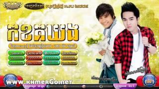 ក ខ គ ឃ ង   សុគន្ធ ថេរ៉ាយុ និង នាយ គ្រឿន 【Original Song Happy Khmer New Year】   Town CD Vol 68   Yo
