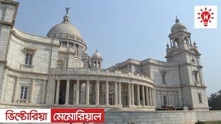 ভারতের সেরা ইউরোপীয় স্থাপত্য | কি কেন কিভাবে | Victoria Memorial Hall | Kolkata | Ki Keno Kivabe