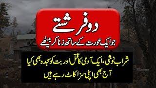 Haroot And Maroot Story In Urdu - Islamic Video - Purisrar Dunya - Urdu Documentaries