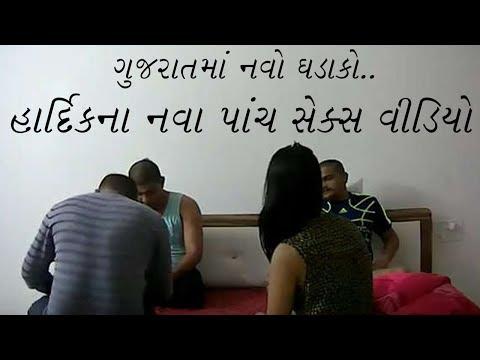 Xxx Mp4 ગુજરાતમાં નવો ધડાકો હાર્દિકના નવા પાંચ સેક્સ વીડિયો 3gp Sex