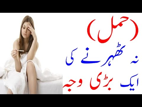 1 Common Causes And Reasons For Not Getting Pregnant in Urdu/Hindi