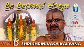 Sri Srinivasa Kalyana_06 |  ಶ್ರೀ  ಶ್ರೀನಿವಾಸ ಕಲ್ಯಾಣ | Vid Kallapura Pavamanachar | Pravachana