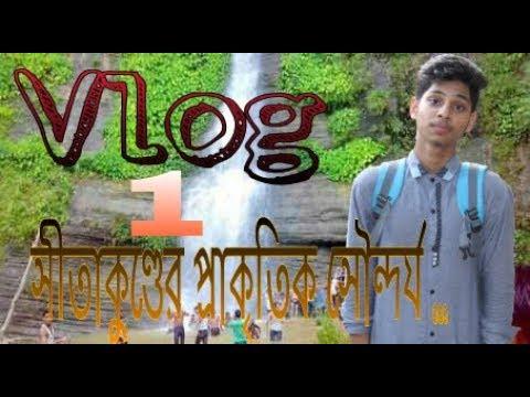 VLOG 1=সুপ্তধারা, সীতাকুণ্ড ইকো পার্ক, Shikkha Sofor  VLOG 1