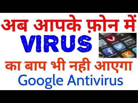 Google play protect|How to clean virus from android| Best Antivirus for Android in hindi