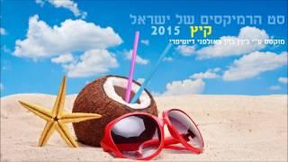 סט הרמיקסים של ישראל - קיץ 2015 - Mixed by Dutypree