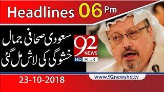 News Headlines   6:00 PM   23 Oct 2018   92NewsHD