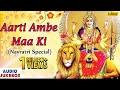 Navratri Special Aarti Ambe Maa Ki Hindi Devotional Songs Au