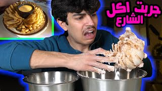 جربت طبخات الشارع الغريبة!! احترق البانكيك😭| WEIRD street food