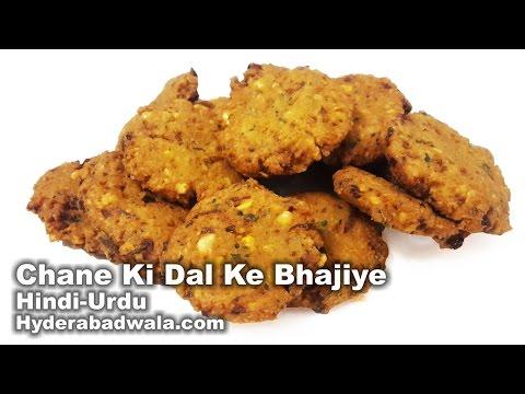 Chane Ki Dal Ke Bhajiye Recipe Video - HINDI/URDU