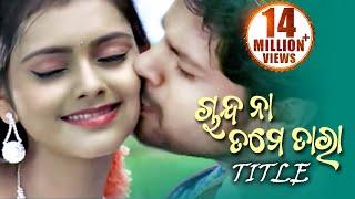 CHANDA NA TAME TARA | Romantic Film Song I CHANDA NA TAME TARA I Deepak, Prachi Sinha | Sidharth TV