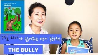 Download 7살 리아가 읽어주는 영어 동화책 - [ The Bully ] Video
