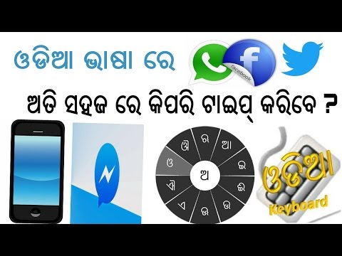 [Odia] Type In Odia Easily,While Chat in Facebook,WhatsApp etc....100% Working App