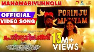 Manamariyunnolu Official Video Song |Porinju Mariyam Jose|Joshiy|Joju|Nyla|Chemban Vinod|Jakes Bejoy
