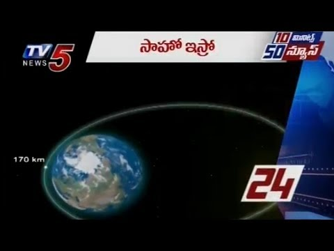 10 Minutes 50 News | 5th June 2017 | TV5 News