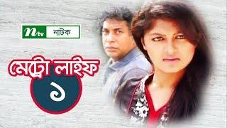 METRO LIFE | মেট্রো লাইফ | EP 01 | Mosharraf Karim | Moushumi | Nisho | Aparna | NTV Drama Serial