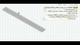 #x202b;نظرية طالس : حل تمرين رقم 10 و 11 صفحة 161 /  4am#x202c;lrm;