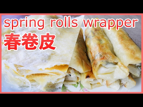 How to make Chinese spring rolls wrapper Chinese new year recipe 春卷皮