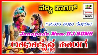 ರಾಧಾಕೃಷ್ಣ ಜಾನಪದ ಸಾಂಗ್ || Radha Krishna Janapada Songs || Parasu Kolur New DJ Kannada Janapada Songs