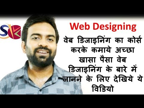 Career in Web Designing - Course , Degree, Salary ,how to Design website,HTML,Java, software