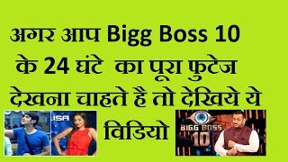 Bigg Boss 10 : Live 24x7 Streaming And One Week Full Episode