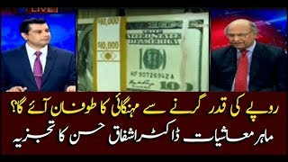 Economist Dr Ashfaq Hussain on whether rupee devaluation will cause inflation