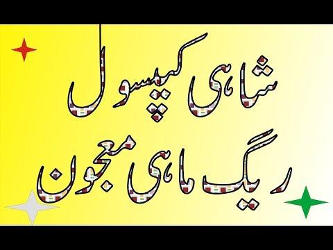 shahi capsules se mardana kamzori ka ilaj in urdu