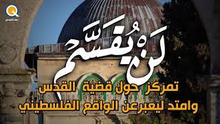 """مبادرة """"قدس وكلمة"""" لإحياء الخط العربي ونصرة القدس"""