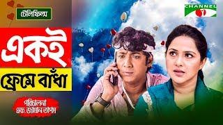 Ekoi Frame A  Badha | Bangla Telefilm | Nadia Ahmed | Rawnok Hasan | Channel i TV