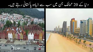 20 Countries In The World With Lots Of Pakistanis | Pakistani People