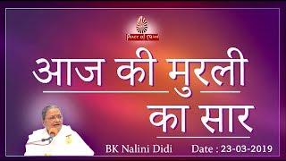 आज की मुरली का सार  23-03-19 | Aaj Ki Murli Ka Saar | Essence of Murli By Bk Nalini DIdi | PMTV