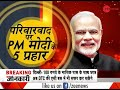 Download Video Download Big Stories: Watch top 4 news stories of the day, 17th Nov. 2018 3GP MP4 FLV