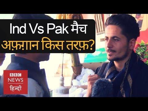 Xxx Mp4 World Cup Cricket India Pak Match में Afghanistan के लोग किसके साथ हैं 3gp Sex
