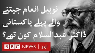 Dr Abdus Salam: First Pakistani to win Nobel Prize  - BBC URDU