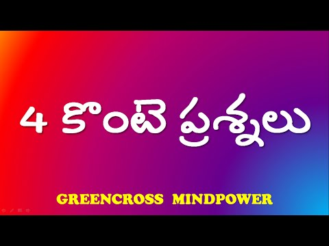 mind power videos|4 కొంటె ప్రశ్నలు | brain teasers|telugu puzzles|telugu riddles|IQ tests