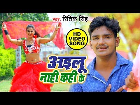 Xxx Mp4 Pawan Singh के छोटे भाई Ritik Singh अईलू ना कही के Aelu Nahi Kahi Ke Bhojpuri Video Song 3gp Sex