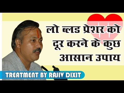 Rajiv Dixit- TREATMENT OF LOW BLOOD PRESSURE, LOW BP