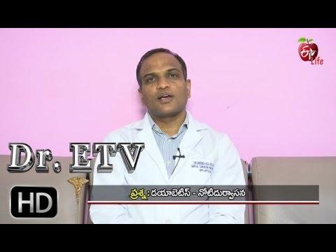Dr. ETV   Diabetes -Bad Breath   30th May 2018   డాక్టర్ ఈటీవీ