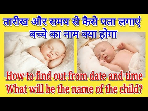 new born baby name in hindi, astrology names by date of birth