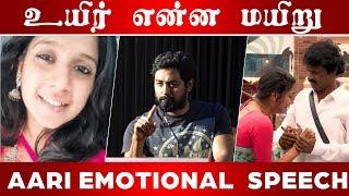 உயிர் என்ன மயிறு  | Aari Emotional Speech |C5D