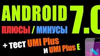 Стоит ли обновляться до Android 7.0? И как UMI Plus и UMI Plus E деле? Тест, обзор, мнение.