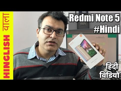 Hindi- Redmi Note 5 Unboxing, Camera Test, Features &  Hands On | Intellect Digest