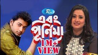 Ebong Pornima   এবং পূর্ণিমা   Bappy Chowdhury   বাপ্পি চৌধুরী      Episode - 08   Rtv Entertainment