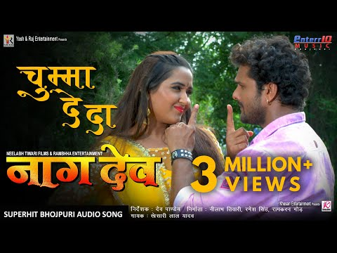 Xxx Mp4 चुम्मा दे दा Naagdev नागदेव Khesari Lal Yadav Kajal Raghwani Superhit Bhojpuri Song Audio 3gp Sex