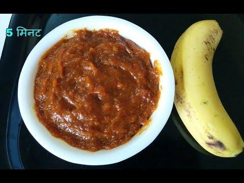 शादी वाली केले की चटनी अगर खाओगे उंगलियां चाटते रह जाओगे💕 Chutney recipe 💕 banana chutney