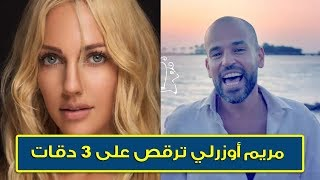 بالفيديو #مريم_أوزرلي ترقص على أغنية 3 دقات - رقص تركى