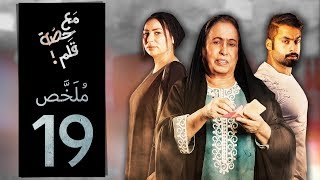 مسلسل مع حصة قلم - الحلقة 19 (ملخص الحلقة) | رمضان 2018