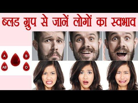 Blood Group: लोगों का स्वाभाव BLOOD GROUP के आधार पर ऐसे जानें | वनइंडिया हिंदी