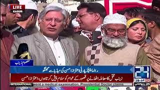 PPP Senator Aitazaz Ahsan visits Zainab house in Kasur | 24 News HD