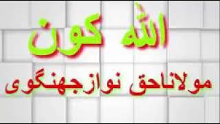 مولانا حق نواز جھنگوی صاحب کا خوبصورت بیان اللہ کون ھے