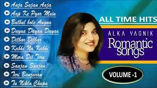 Best of Alka Yagnik Songs Audio Jukebox || All Time Hits of Alka Yagnik